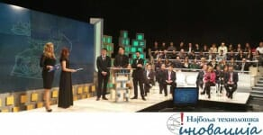 WeIO primé au concours de la meilleure innovation technologique en Serbie.