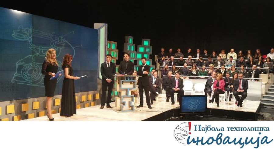 Concours de la meilleure innovation technologique
